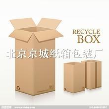 北京纸箱厂,纸箱包装定做,搬家纸箱批发-昌平纸箱厂,海淀纸箱,大兴纸箱厂