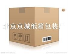 北京定做纸箱厂家_北京定做纸箱厂家