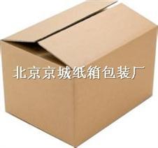 北京纸箱厂,纸箱包装定做,搬家纸箱批发-顺义纸箱厂