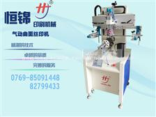曲面丝印机Dongguan hengjin automatic precision plastic bottles screen printing machine for 1 color