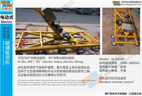 D-H20-30P電動玻璃吸吊機
