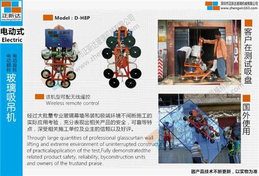 D-H8P電動玻璃吸吊機