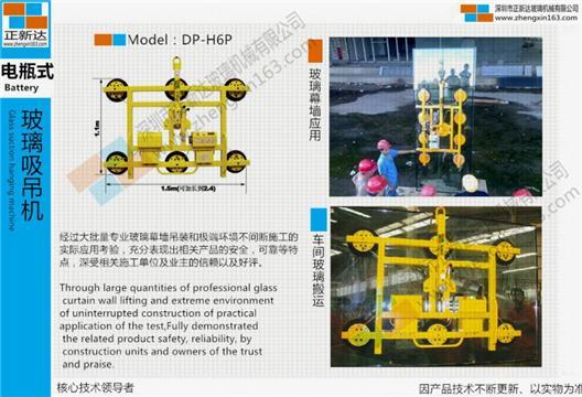 DP-X6P電瓶玻璃吸吊機