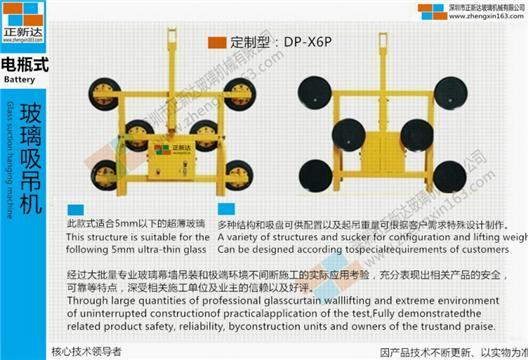 DP-H8-14P電瓶玻璃吸吊機(定制型)