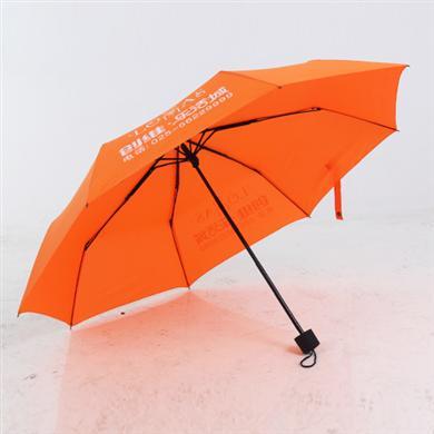 【珠海雨傘廠】21寸三折九合板促銷廣告傘