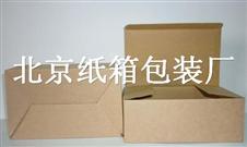 北京纸箱厂,北京纸箱定做,大兴纸箱,纸箱厂