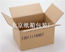北京纸箱北京纸箱厂北京瓦楞纸箱生产厂家