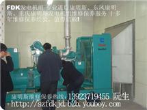 东莞长安发电机维修保养服务
