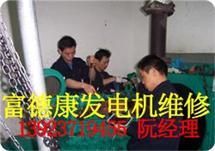 东莞柴油发电机维修保养服务