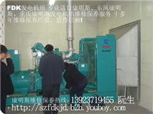 东莞樟木头柴油发电机维修保养服务