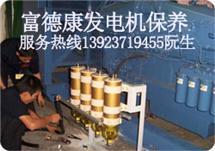 广州市柴油发电机维修保养服务 富德康机电工程