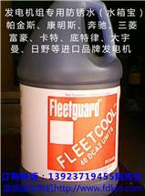 发电机防锈水 发电机水箱宝