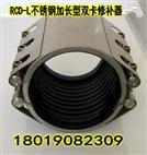 RCD-L不銹鋼加長型雙卡式管道修補器