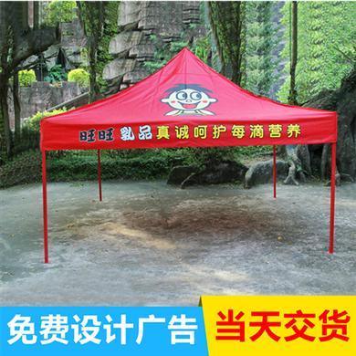 雨伞厂家定做户外广告遮阳帐篷