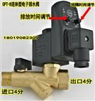 OPT-B聯體式空壓機定時黃銅絲口電子排水閥4分