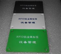 JTRFID8654 MF1S50抗金属标签ISO14443A协议IC抗金属四孔标签
