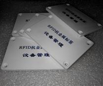 JTRFID8654 NTAG216抗金属标签888BIT存储NFC设备管理标签