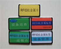 JTRFID5532 MF1S50抗金属标签ISO14443A协议M1设备管理标签