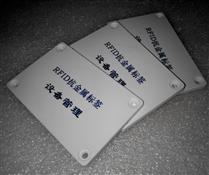 JTRFID8654 ISO15693协议ICODE2抗金属标签RFID设备巡检标签RFID托盘管理标签