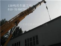 北京130吨吊车出租,北京吊车出租,北京设备吊装
