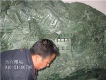 泰山石、景观石、玉石吊装搬运北京重力诚成起重搬运