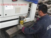 北京昌平吊装公司-空调设备吊装搬运服务