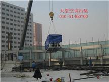 北京大兴起重吊装公司空调设备吊装搬运服务