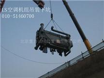 北京重力诚成起重吊装提供优质起重吊装搬运服务