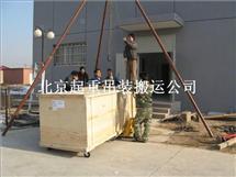 北京冷水机组装卸搬运公司机组装卸搬运