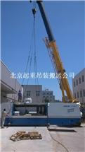 朝阳区高空吊装公司,高空吊装作业施工设备