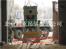 北京立式铣床吊装搬运专业机床设备搬运公司