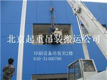 北京海淀区设备吊装公司提供实验设备吊装服务