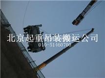 北京通州区起重搬运队机床空调设备搬运吊装卸车服务