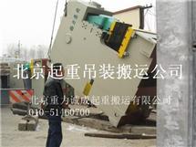 北京通州起重搬运队各种机器设备起重搬运安装服务