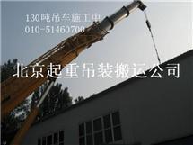 北京吊装公司提供人工吊装高空吊装精密吊装