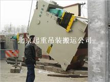 北京注塑机油压机吹塑机卸车吊装搬运服务