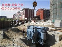 北京地区康明斯发电机组吊装搬运起重