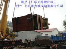 工厂设备整体搬迁,专业设备搬迁公司团队