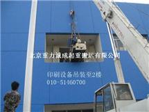 大型设备人工起重吊装仪器设备吊装搬运