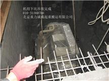 承接北京起重吊装搬运工程大型设备吊装搬运服务
