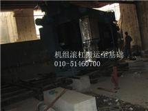 北京起重吊装搬运公司-北京起重搬运公司-起重吊装公司-吊装搬运公司
