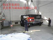 北京吊车吊装机床折弯就位装卸