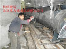 冷水机组水平搬运空调下坑吊装搬运北京重力诚成起重公司