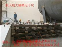 北京吊装公司 人工起重吊装 机器起重吊装搬运
