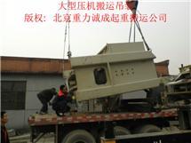 北京精密设备吊装公司 无尘车间设备搬运就位
