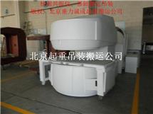 工厂设备搬运大型设备搬运找北京重力诚成