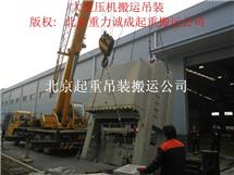 大型设备搬运精密设备搬运重力诚成公司