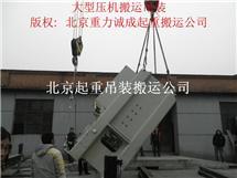 顺义区新城区设备搬运吊装,搬运一台机床价格?