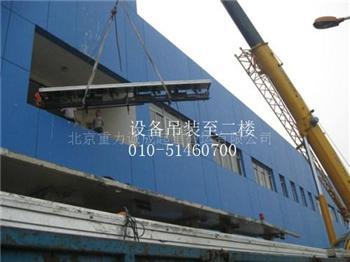 北京大型装卸搬运公司机床设备搬运搬迁吊装服务