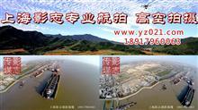 上海航拍摄影摄像无人机摄影摄像服务
